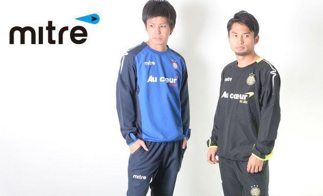 mitre(マイター) mitre(マイター)ピステ(上下・単品)