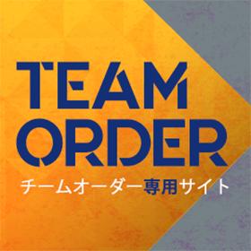 ユニフォーム チームオーダー専用サイト