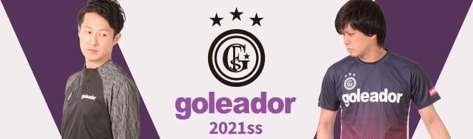 goleador 2021春夏