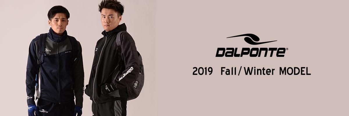2019秋冬モデル
