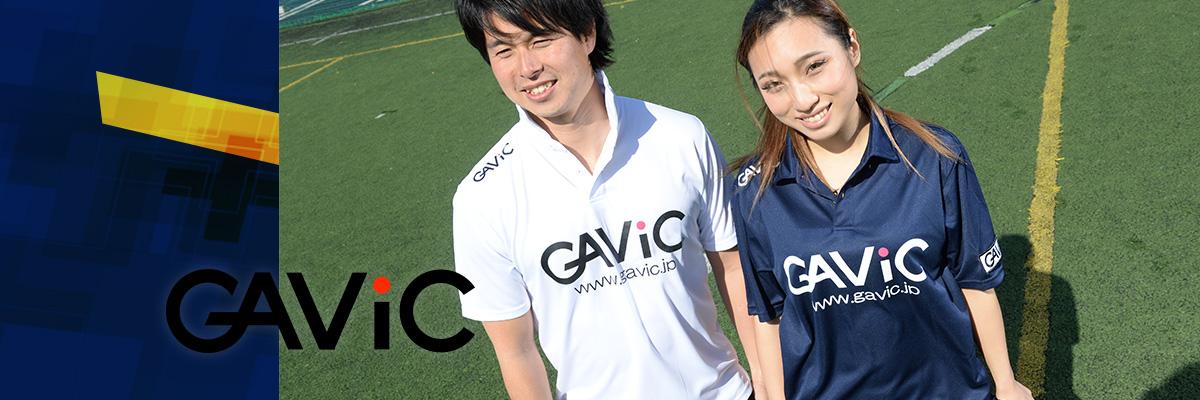gavic(ガビック)